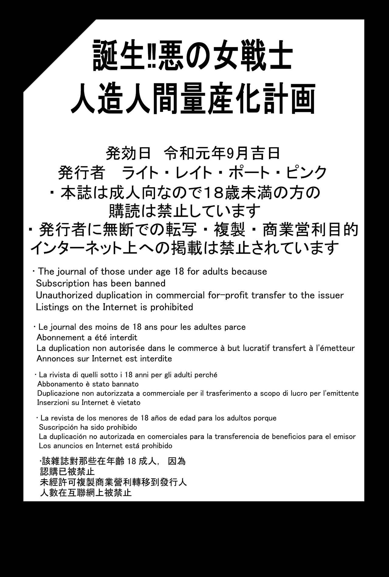 Tanjou Aku No Onna Senshi Jinzou Ningen Ryousan Ka Keikaku Dragon Ball 64